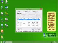 u启动u盘启动安装原版win8系统视频教程